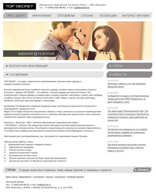 www.tsecret.ru