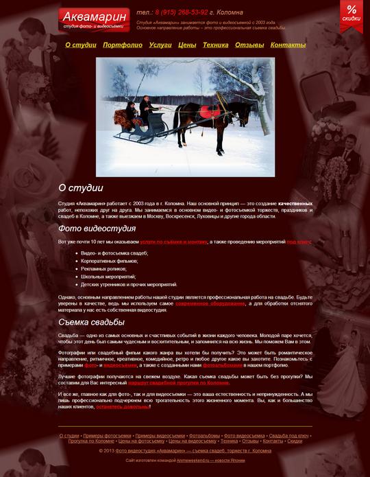 akvamarin-studio.ru