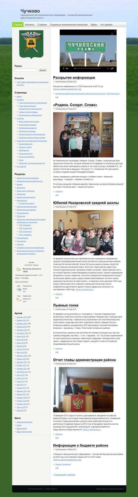 www.chuchkovo-adm.ru
