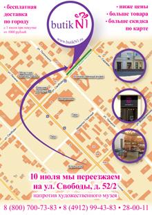 Плакат А3 о переезде