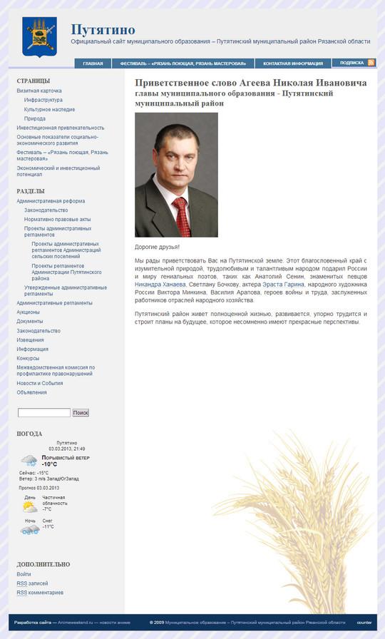 www.putatino.ru