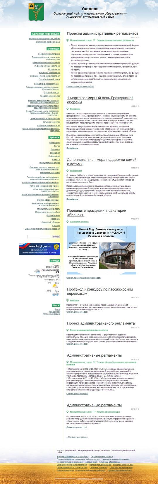 www.ukholovo.ru