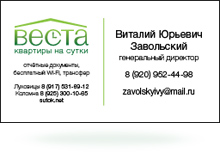Визитная карточка Виталия Юрьевича