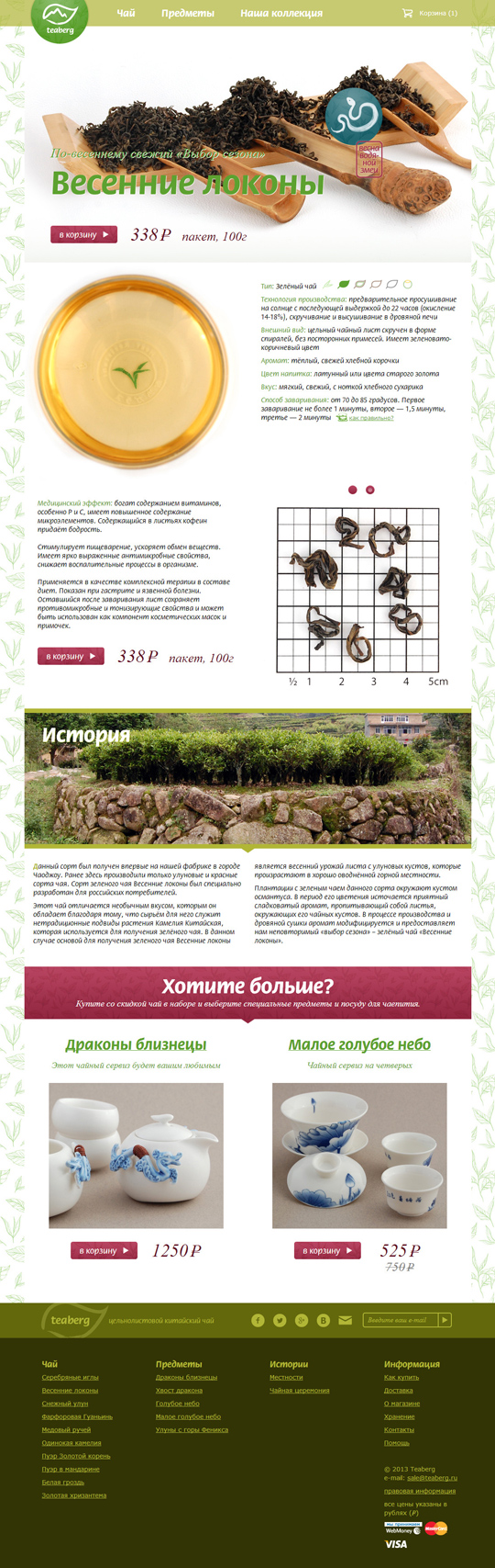 www.teaberg.ru/tea/vesennie-lokony.html