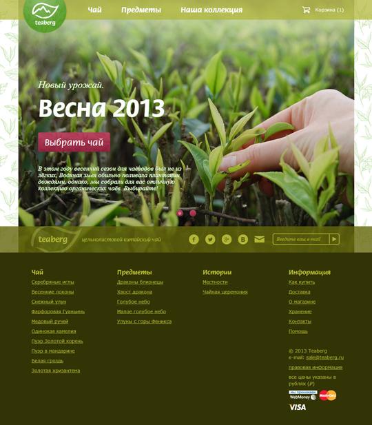 www.teaberg.ru