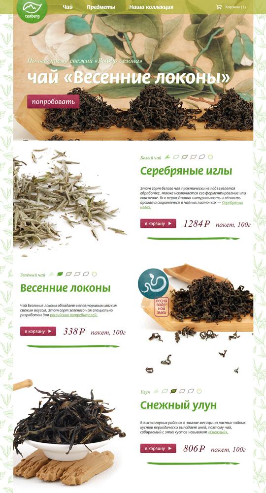 www.teaberg.ru/tea/