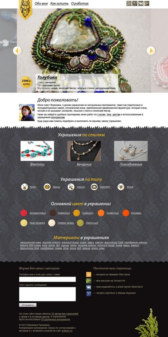 wolfess.ru
