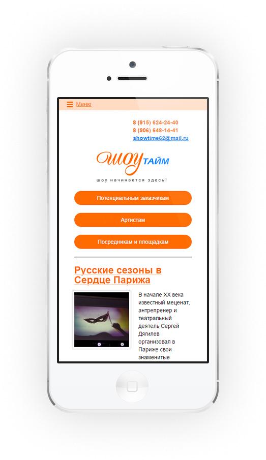 Сайт компании Шоутайм на экране мобильного телефона
