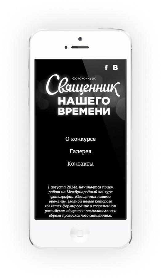 геройсвященник.рф на экране мобильного телефона