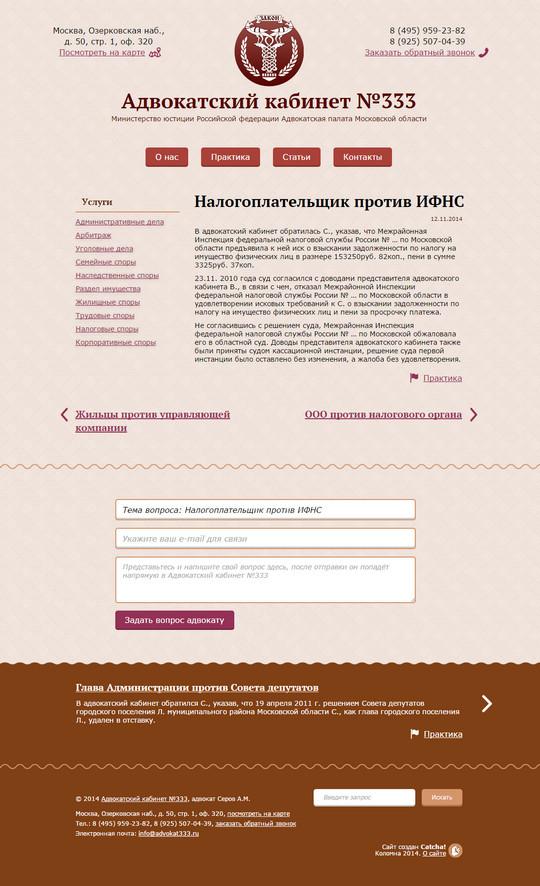 advokat333.ru/practics/nalogoplatelshhik-protiv-ifns/
