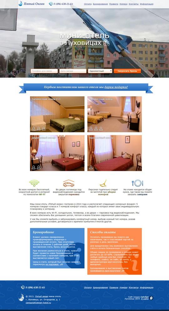 5okean-hotel.ru