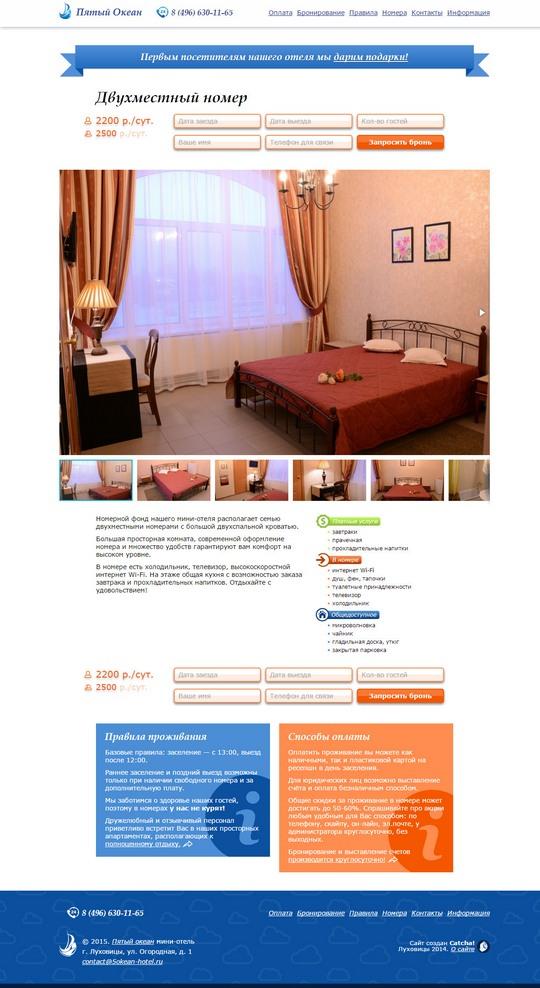 5okean-hotel.ru/rooms/dvuhmestny-j-nomer