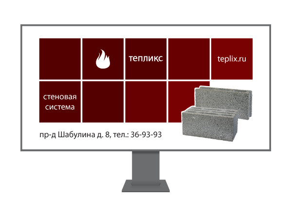 teplix_bigboard